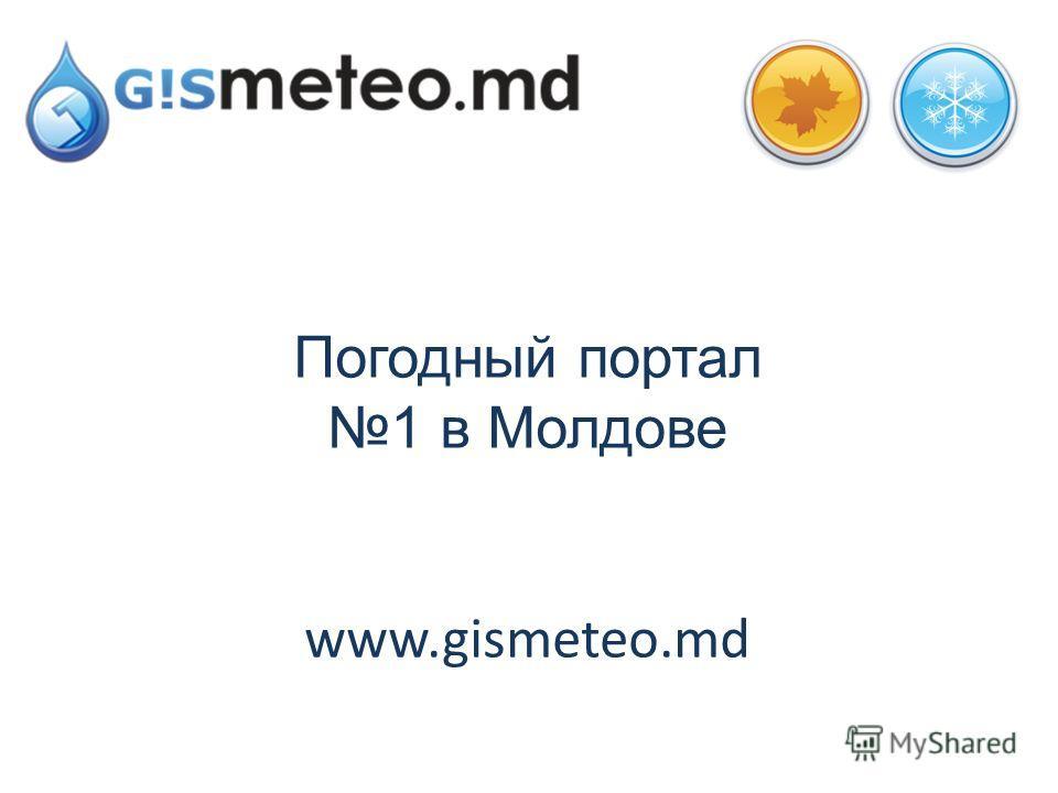 Погодный портал 1 в Молдове www.gismeteo.md