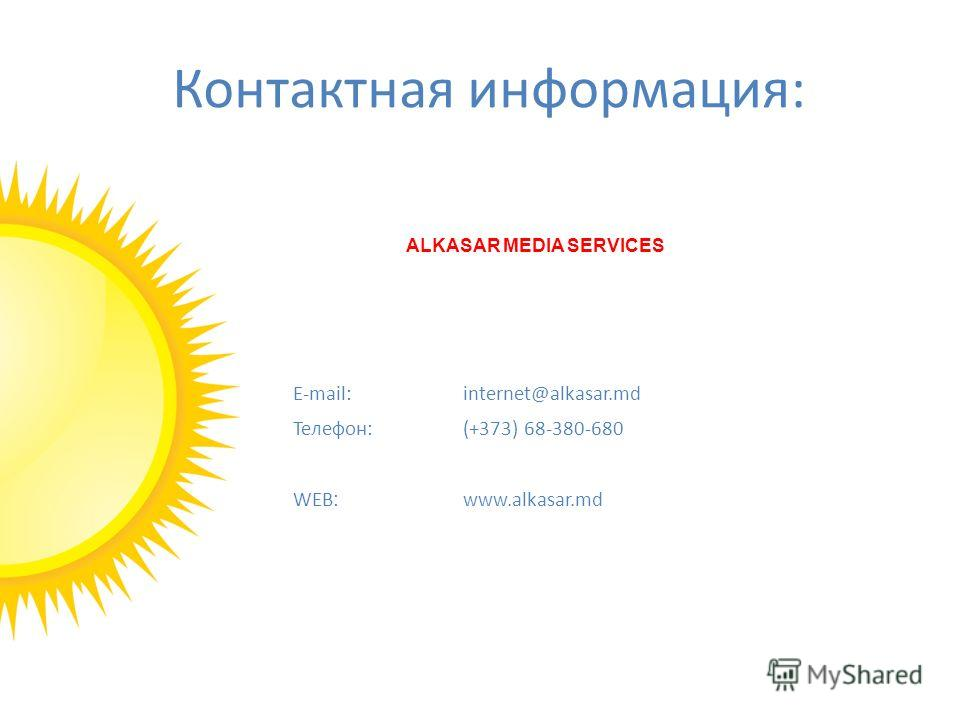 Контактная информация: ALKASAR MEDIA SERVICES E-mail:internet@alkasar.md Телефон:(+373) 68-380-680 WEB : www.alkasar.md