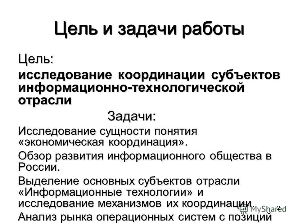 Презентация на тему Магистерская диссертация на тему  2 2
