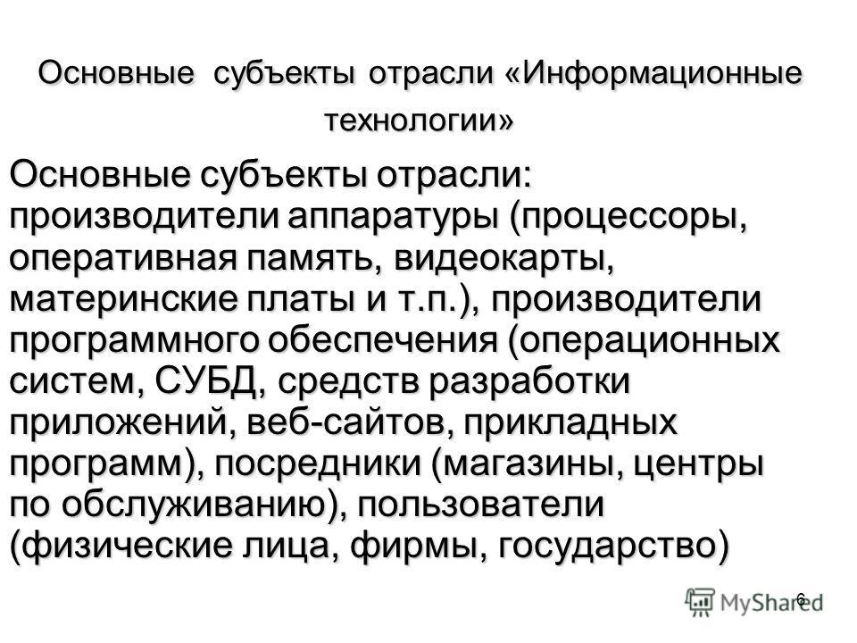 Презентация на тему Магистерская диссертация на тему  6 6
