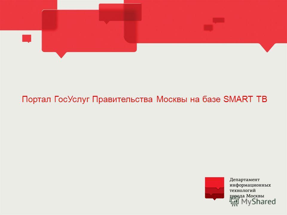 Портал ГосУслуг Правительства Москвы на базе SMART ТВ