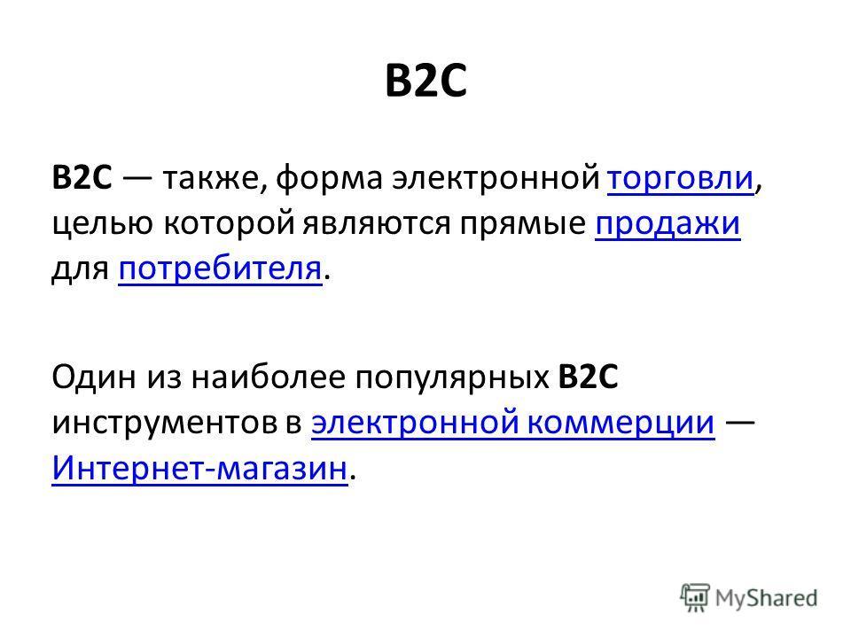 B2C B2C также, форма электронной торговли, целью которой являются прямые продажи для потребителя.торговлипродажипотребителя Один из наиболее популярных B2C инструментов в электронной коммерции Интернет-магазин.электронной коммерции Интернет-магазин