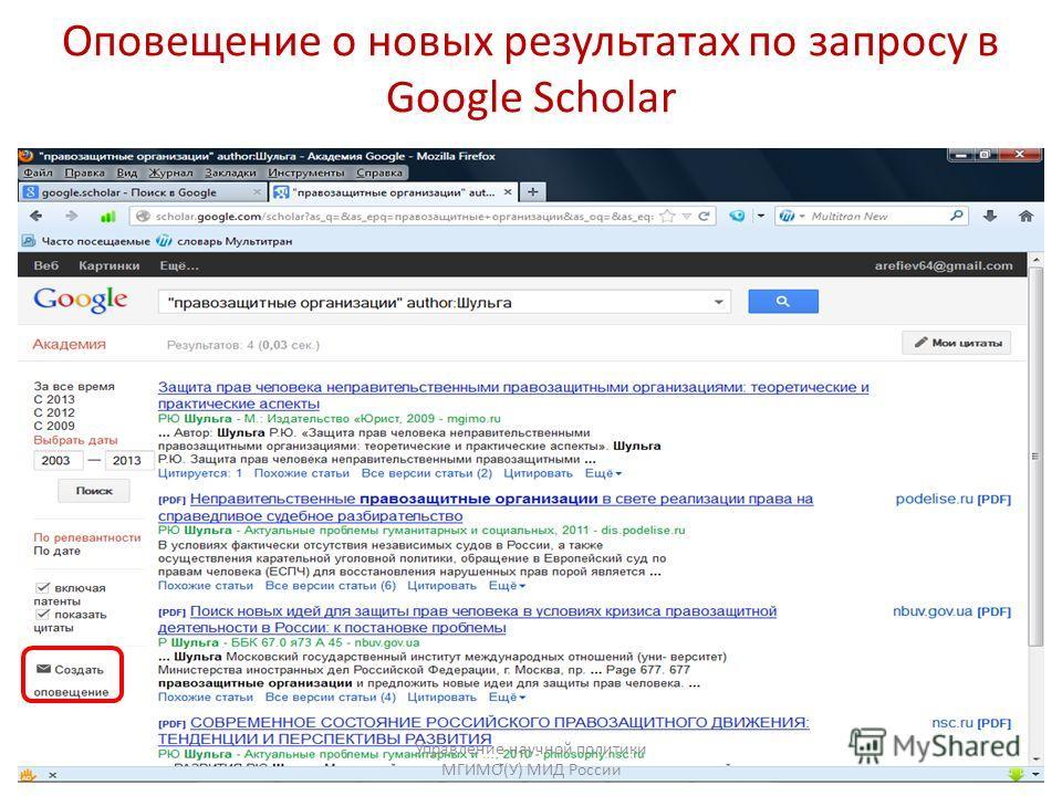 Оповещение о новых результатах по запросу в Google Scholar Управление научной политики МГИМО(У) МИД России