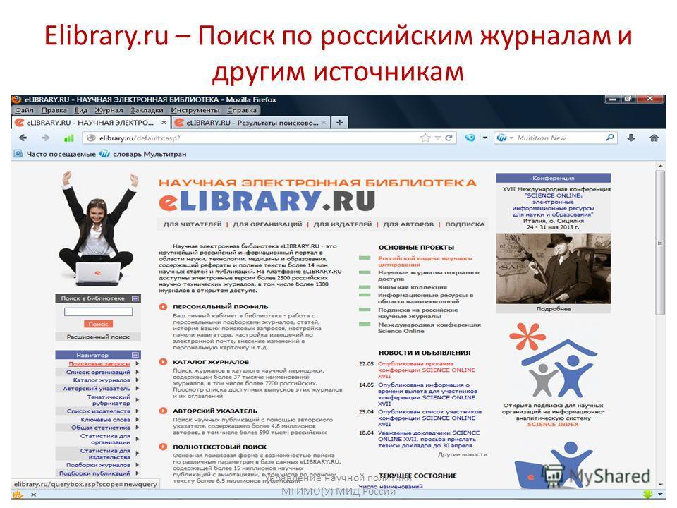 Elibrary.ru – Поиск по российским журналам и другим источникам Управление научной политики МГИМО(У) МИД России