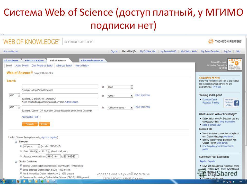 Система Web of Science (доступ платный, у МГИМО подписки нет) Управление научной политики МГИМО(У) МИД России