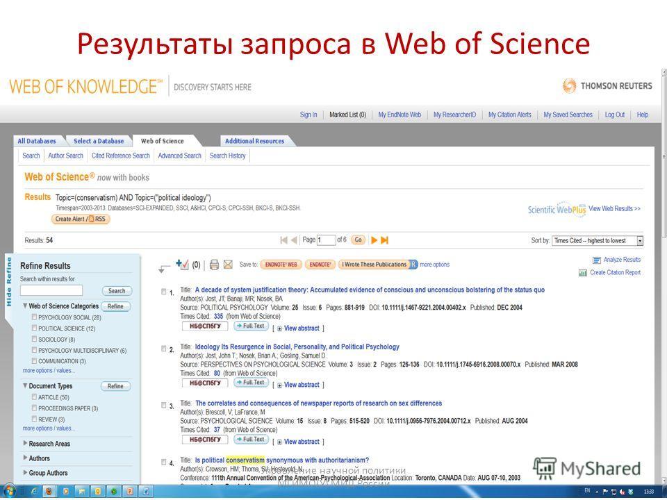 Результаты запроса в Web of Science Управление научной политики МГИМО(У) МИД России