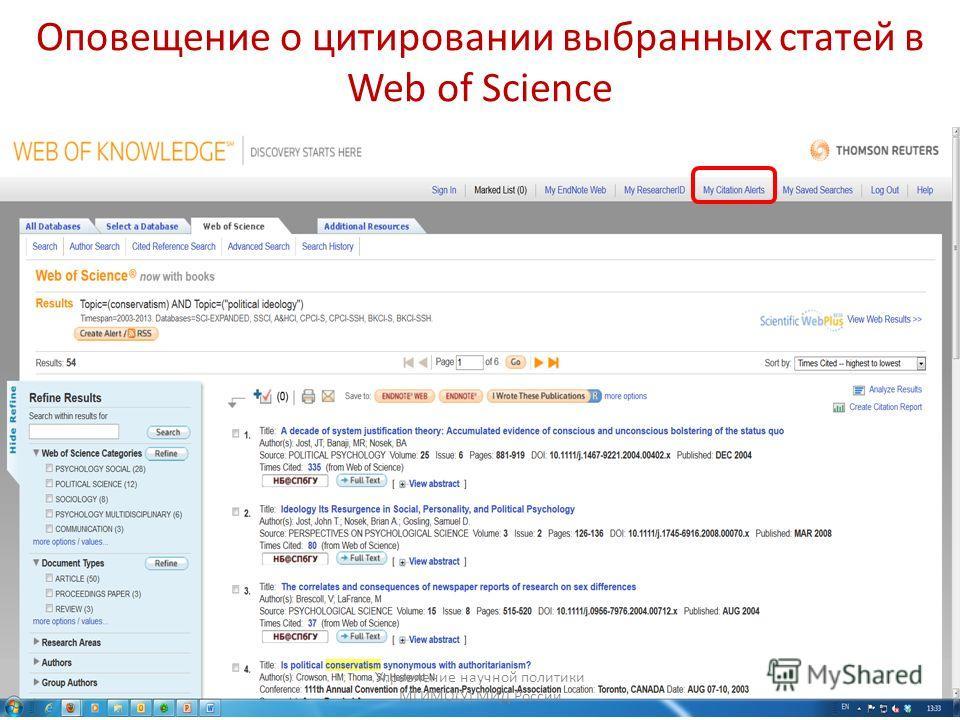 Оповещение о цитировании выбранных статей в Web of Science Управление научной политики МГИМО(У) МИД России