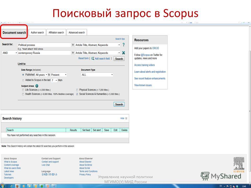Поисковый запрос в Scopus Управление научной политики МГИМО(У) МИД России