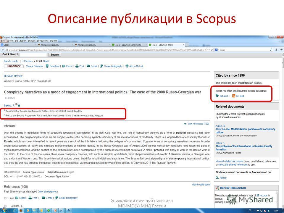 Описание публикации в Scopus Управление научной политики МГИМО(У) МИД России