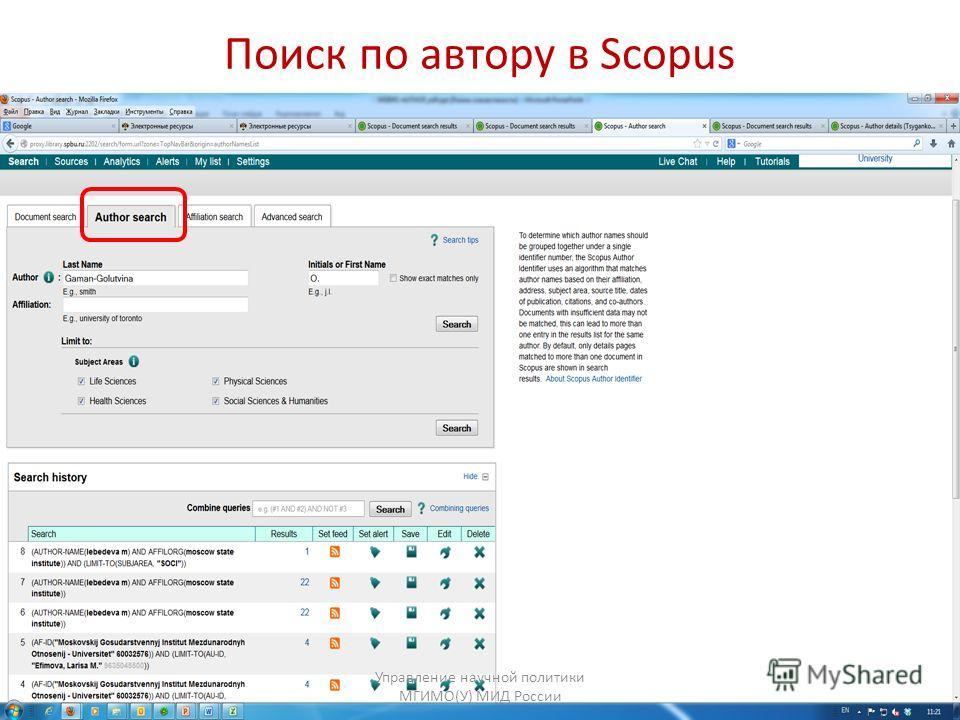 Поиск по автору в Scopus Управление научной политики МГИМО(У) МИД России