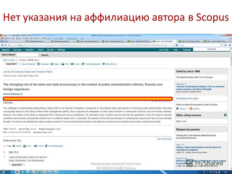 Нет указания на аффилиацию автора в Scopus Управление научной политики МГИМО(У) МИД России