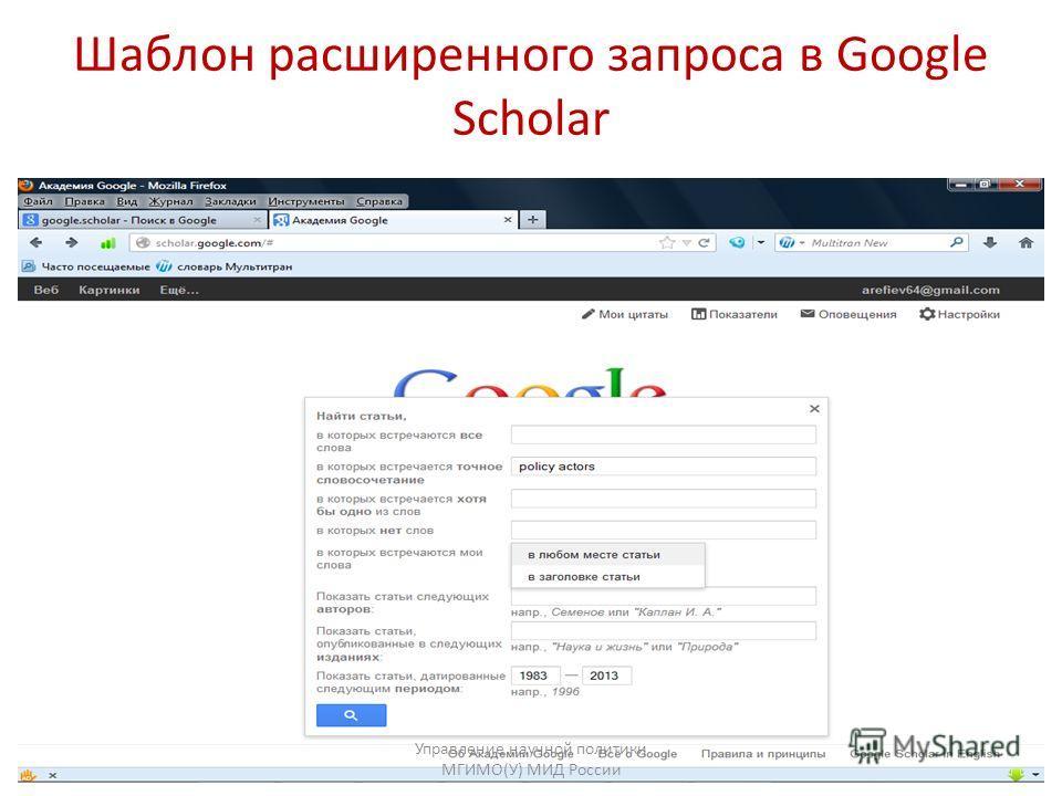 Шаблон расширенного запроса в Google Scholar Управление научной политики МГИМО(У) МИД России