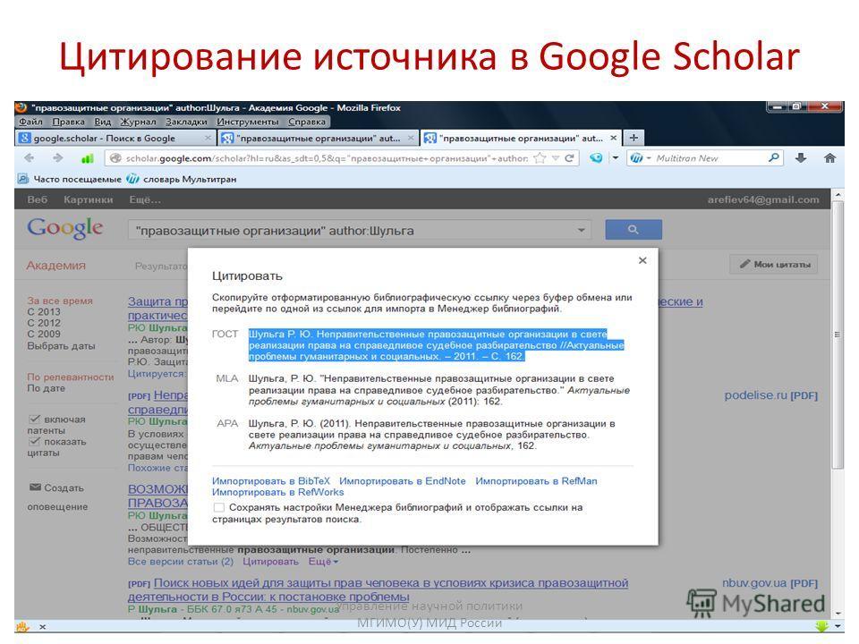 Цитирование источника в Google Scholar Управление научной политики МГИМО(У) МИД России