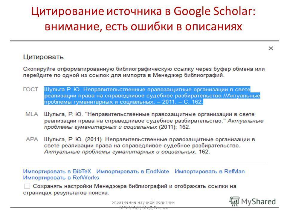 Цитирование источника в Google Scholar: внимание, есть ошибки в описаниях Управление научной политики МГИМО(У) МИД России