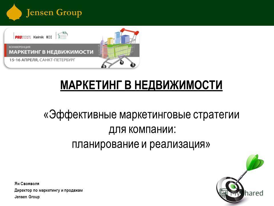 МАРКЕТИНГ В НЕДВИЖИМОСТИ «Эффективные маркетинговые стратегии для компании: планирование и реализация» Ян Свояволя Директор по маркетингу и продажам Jensen Group