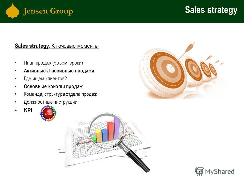Sales strategy Sales strategy. Ключевые моменты План продаж (объем, сроки) Активные /Пассивные продажи Где ищем клиентов? Основные каналы продаж Команда, структура отдела продаж Должностные инструкции KPI