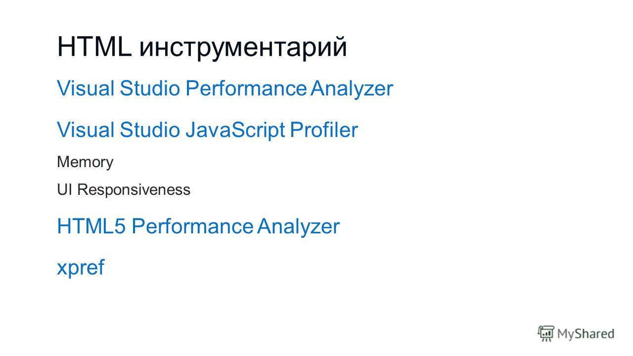 HTML инструментарий Visual Studio Performance Analyzer Visual Studio JavaScript Profiler Memory UI Responsiveness HTML5 Performance Analyzer xpref