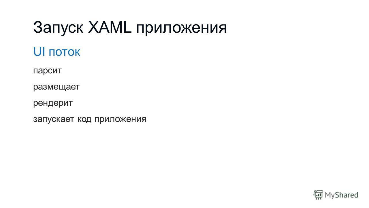Запуск XAML приложения UI поток парсит размещает рендерит запускает код приложения