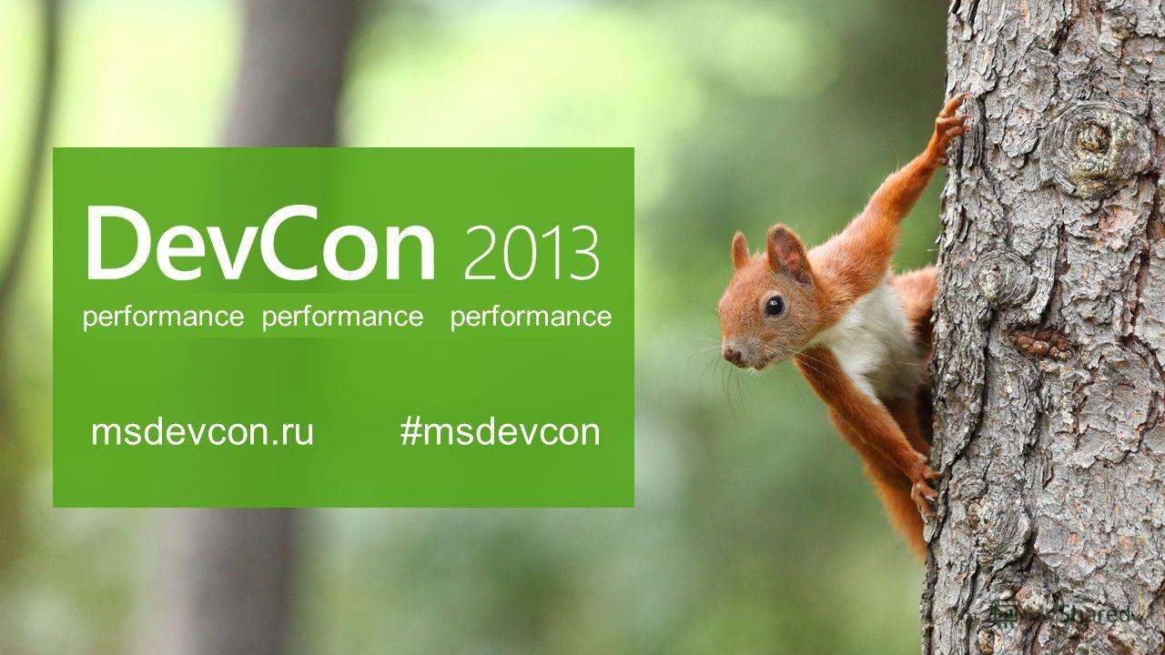 msdevcon.ru#msdevcon performance performance performance