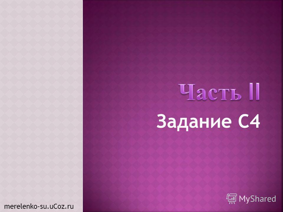Задание С4 merelenko-su.uCoz.ru