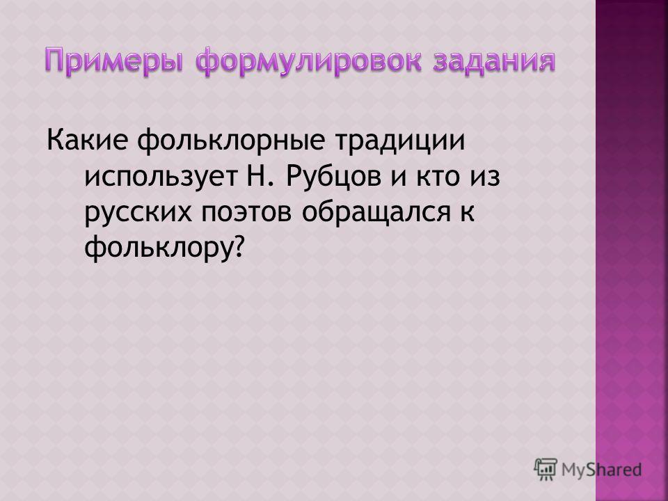 Какие фольклорные традиции использует Н. Рубцов и кто из русских поэтов обращался к фольклору?