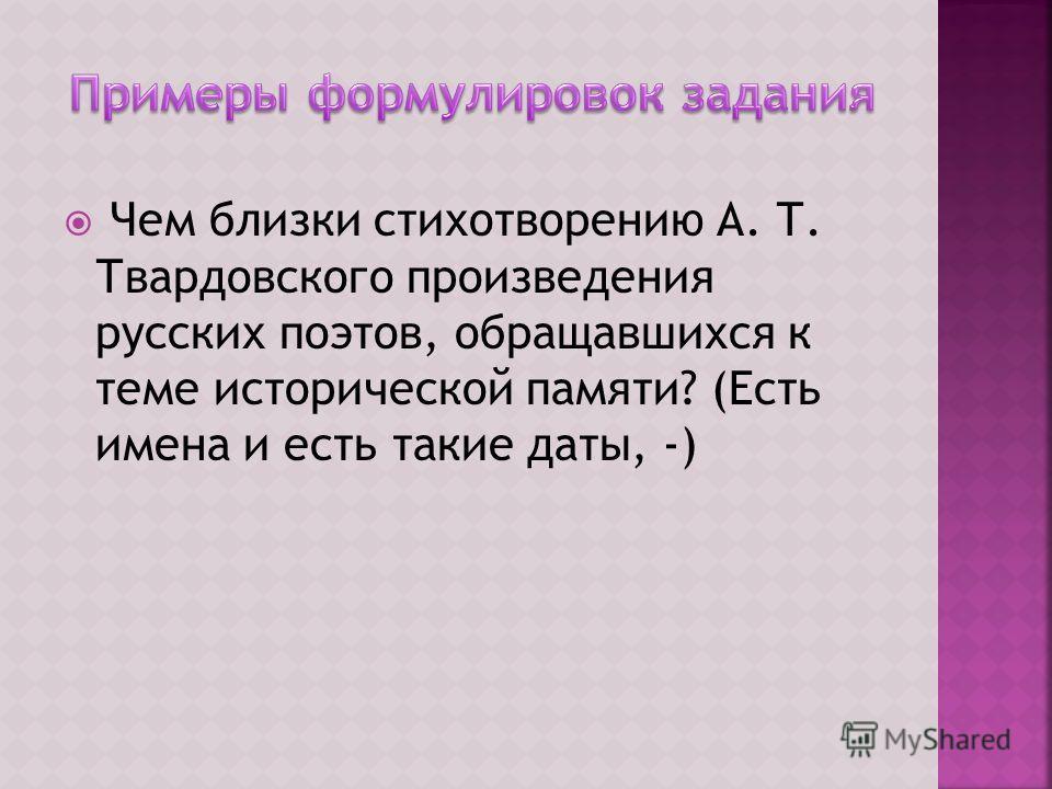 Чем близки стихотворению А. Т. Твардовского произведения русских поэтов, обращавшихся к теме исторической памяти? (Есть имена и есть такие даты, -)