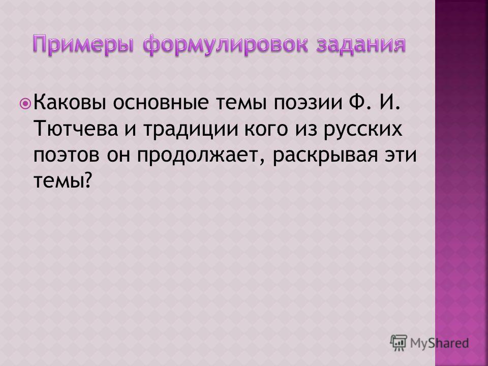 Каковы основные темы поэзии Ф. И. Тютчева и традиции кого из русских поэтов он продолжает, раскрывая эти темы?