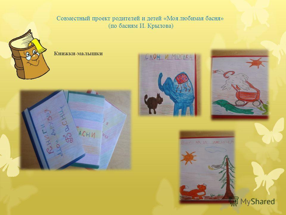 Совместный проект родителей и детей «Моя любимая басня» (по басням И. Крылова) Книжки-малышки