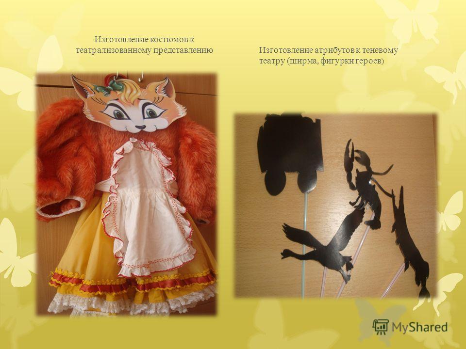Изготовление костюмов к театрализованному представлению Изготовление атрибутов к теневому театру (ширма, фигурки героев )