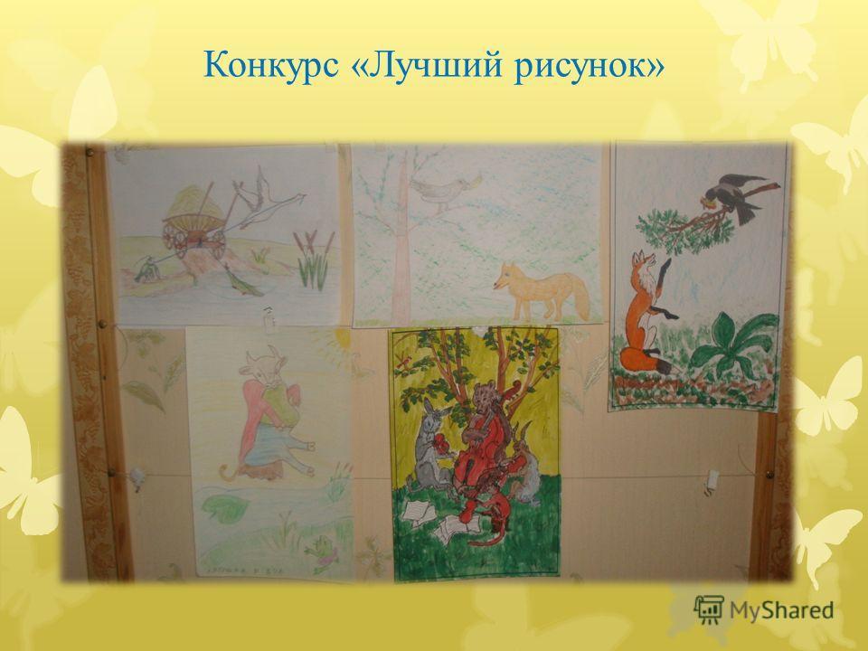 Конкурс «Лучший рисунок»