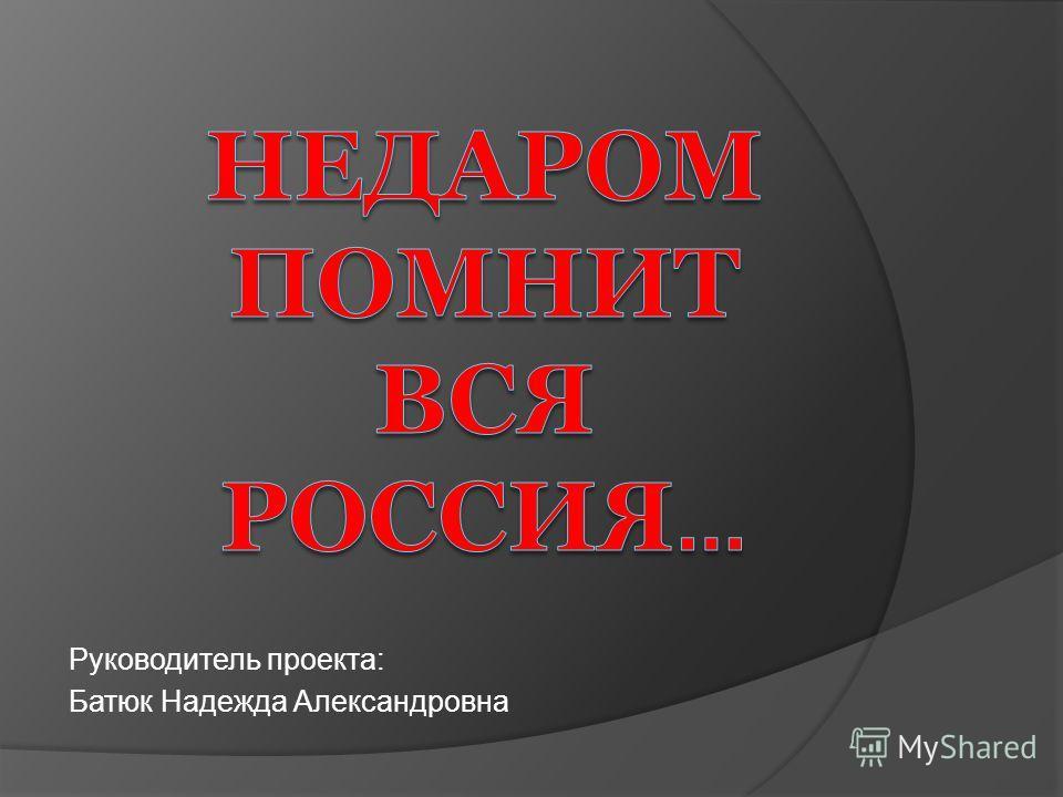 Руководитель проекта: Батюк Надежда Александровна