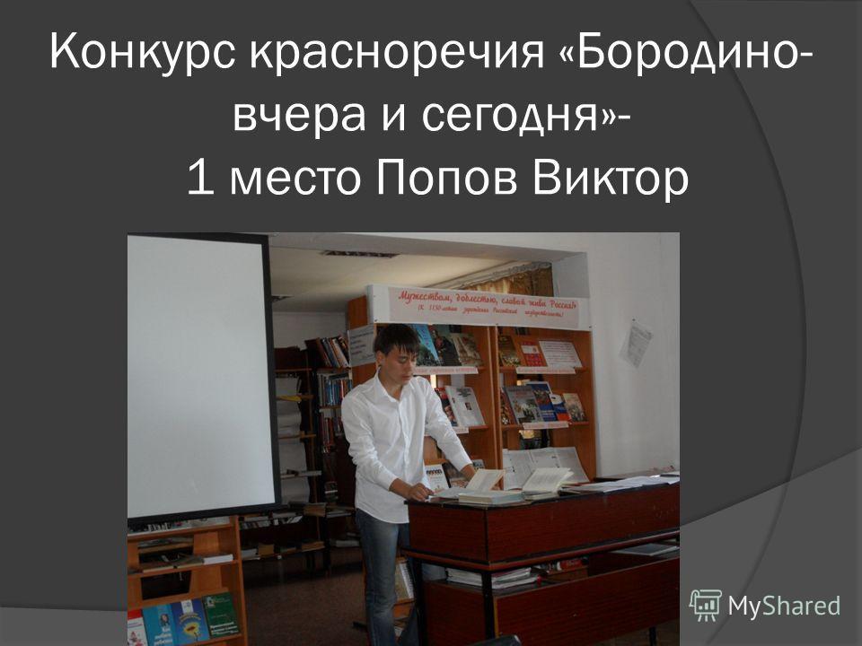 Конкурс красноречия «Бородино- вчера и сегодня»- 1 место Попов Виктор