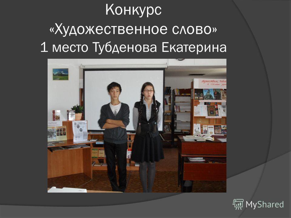 Конкурс «Художественное слово» 1 место Тубденова Екатерина