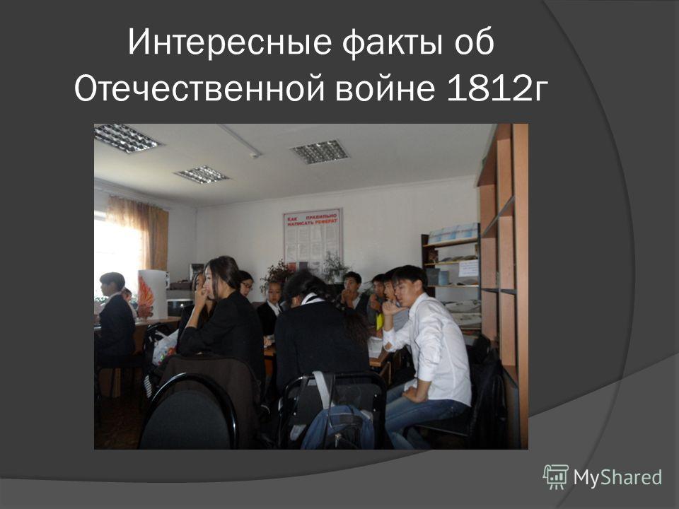 Интересные факты об Отечественной войне 1812г