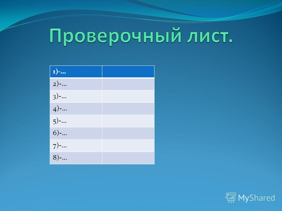1)-… 2)-… 3)-… 4)-… 5)-… 6)-… 7)-… 8)-…