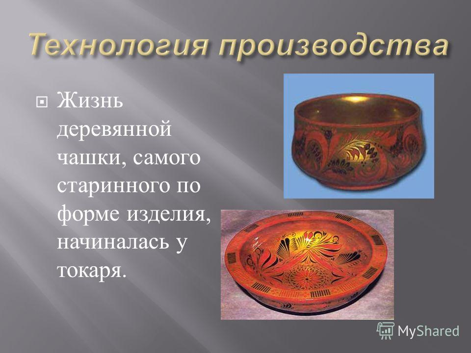 Жизнь деревянной чашки, самого старинного по форме изделия, начиналась у токаря.