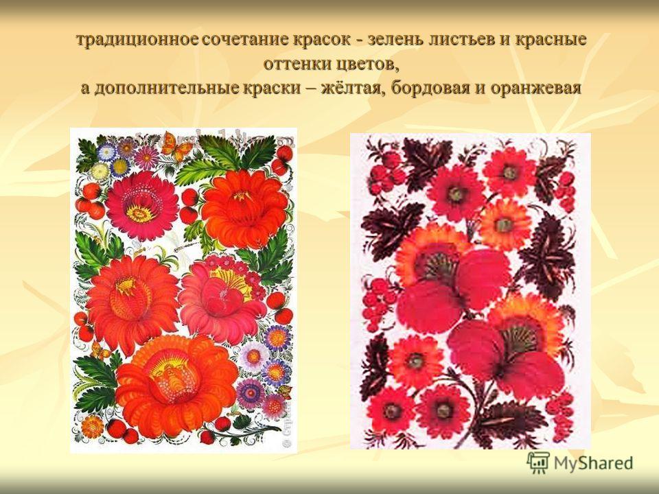 традиционное сочетание красок - зелень листьев и красные оттенки цветов, а дополнительные краски – жёлтая, бордовая и оранжевая