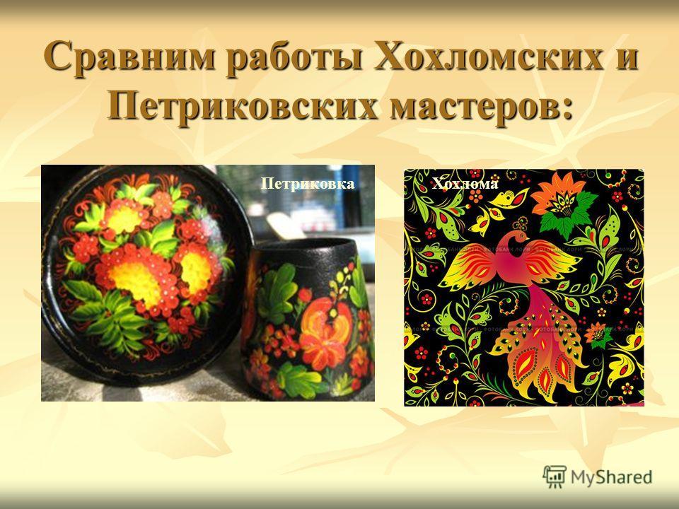 Сравним работы Хохломских и Петриковских мастеров: ПетриковкаХохлома