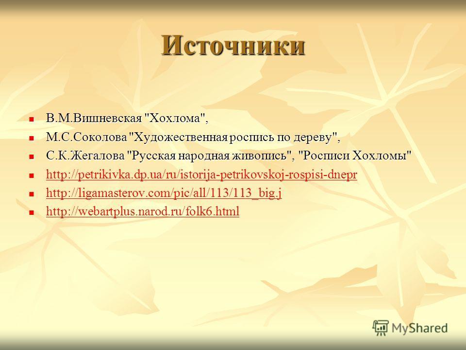 Источники В.М.Вишневская