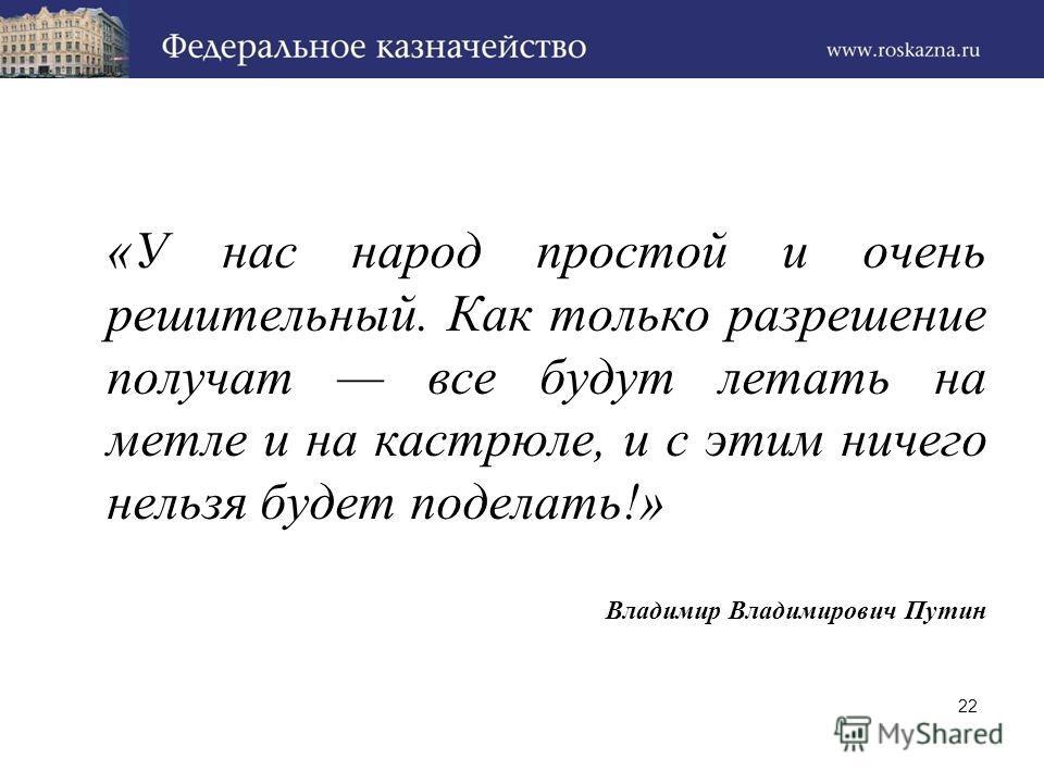 «У нас народ простой и очень решительный. Как только разрешение получат все будут летать на метле и на кастрюле, и с этим ничего нельзя будет поделать!» Владимир Владимирович Путин 22