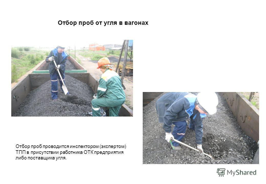 Отбор проб от угля в вагонах Отбор проб проводится инспектором (экспертом) ТПП в присутствии работника ОТК предприятия либо поставщика угля.