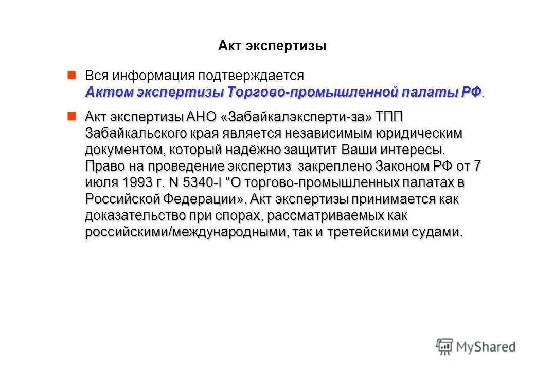 Акт экспертизы Актом экспертизы Торгово-промышленной палаты РФ. Вся информация подтверждается Актом экспертизы Торгово-промышленной палаты РФ. Акт экспертизы АНО «Забайкалэксперти-за» ТПП Забайкальского края является независимым юридическим документо