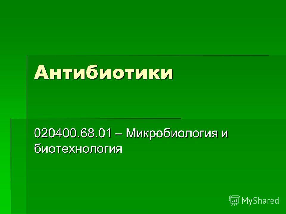 Антибиотики 020400.68.01 – Микробиология и биотехнология