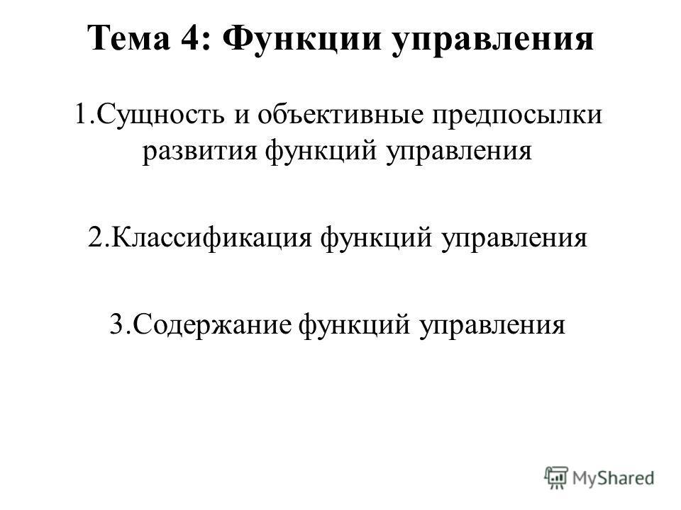 Тема 4: Функции управления 1.Сущность и объективные предпосылки развития функций управления 2.Классификация функций управления 3.Содержание функций управления