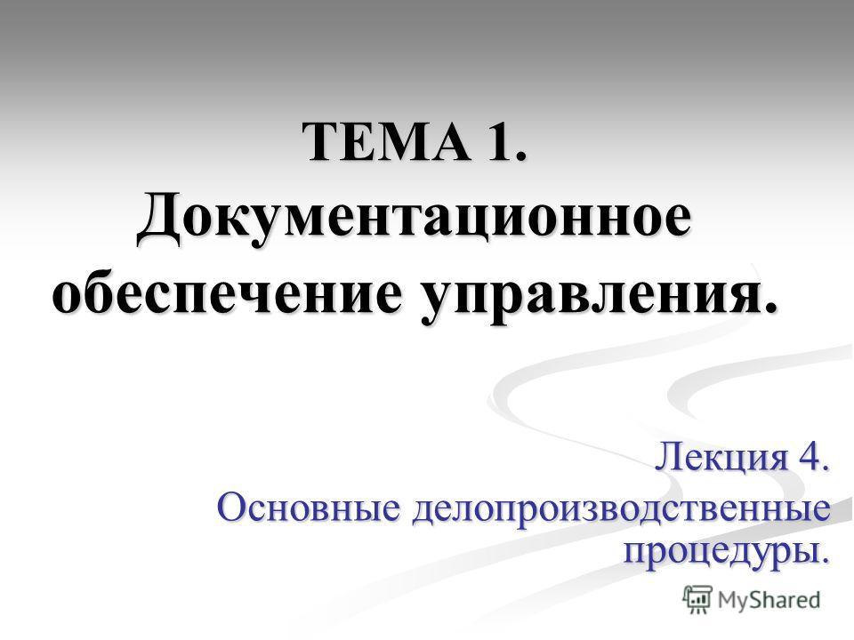 ТЕМА 1. Документационное обеспечение управления. Лекция 4. Основные делопроизводственные процедуры.