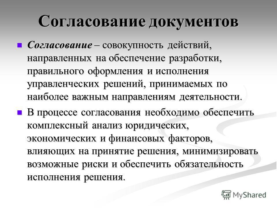 Согласование документов Согласование – совокупность действий, направленных на обеспечение разработки, правильного оформления и исполнения управленческих решений, принимаемых по наиболее важным направлениям деятельности. Согласование – совокупность де