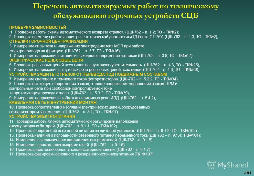 ПРОВЕРКА ЗАВИСИМОСТЕЙ 1. Проверка работы схемы автоматического возврата стрелок. (ЦШ-762 – п. 1.2; ТО - ТК2); 2. Проверка времени срабатывания реле технической диагностики ТД блока СГ-76У. (ЦШ-762 – п. 1.3; ТО - ТК2); СТРЕЛКИ ГОРОЧНОЙ ЦЕНТРАЛИЗАЦИИ 3