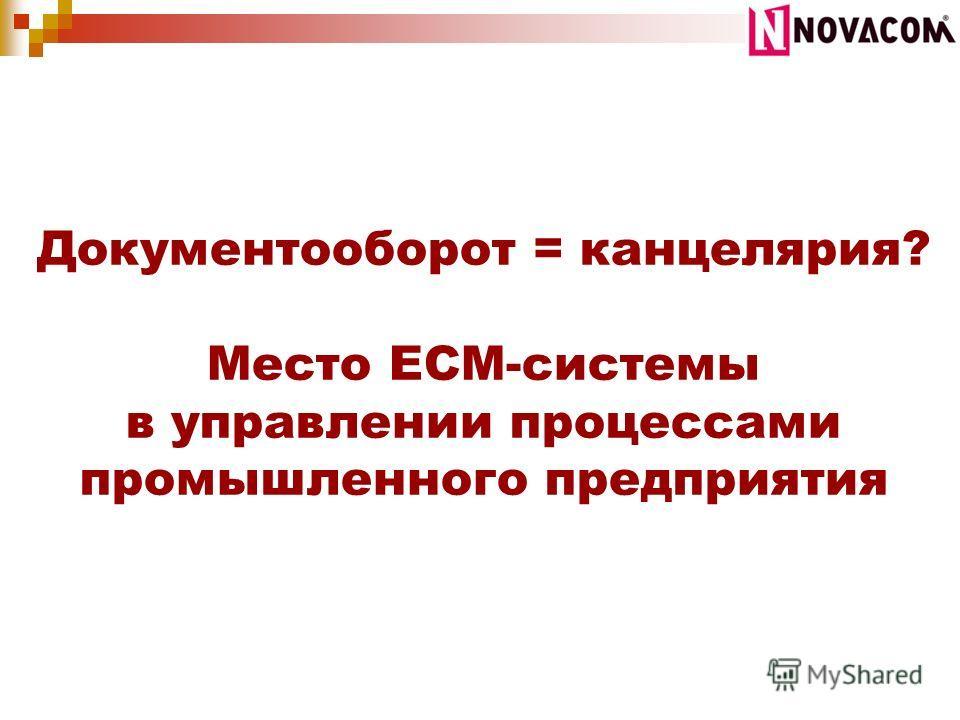 Документооборот = канцелярия? Место ECM-системы в управлении процессами промышленного предприятия