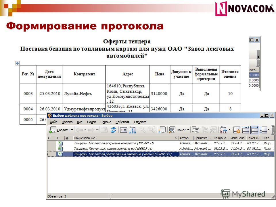 Формирование протокола