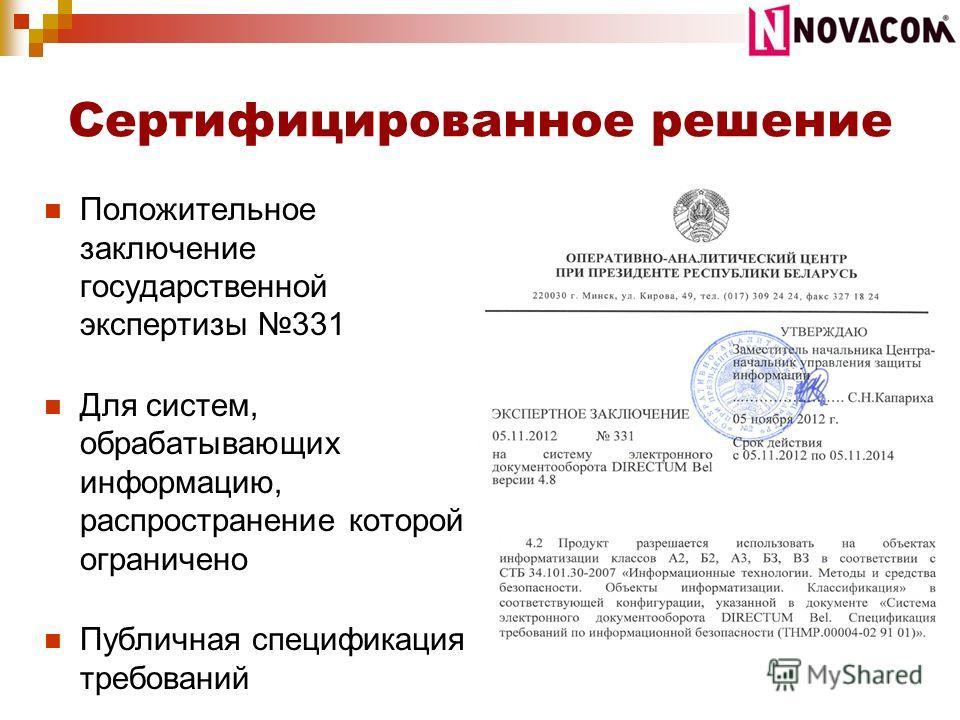 Сертифицированное решение Положительное заключение государственной экспертизы 331 Для систем, обрабатывающих информацию, распространение которой ограничено Публичная спецификация требований